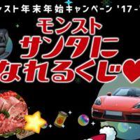 ポルシェ(718ケイマン・718ボクスター・マカン)のお好きな1台が当たる高級車懸賞!