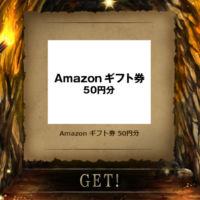 「お宝探しゲーム」ジャンボな冒険でAmazonギフト券が当選!