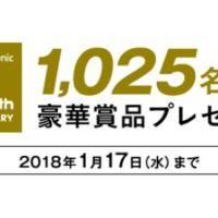 パナソニックの豪華家電が当たる「CLUB Panasonic10周年」キャンペーン!