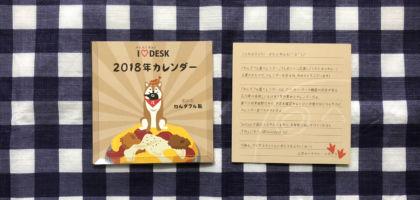IODATAのキャンペーンで2018年のカレンダーが当選しました!