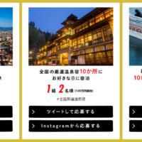 100万円相当のヨーロッパ周遊や豪華客船旅行などが当たる旅行懸賞!