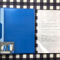 コクヨの新クリヤーブック「FITUS・CoFitus」が当選!