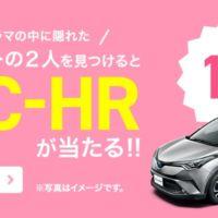 世界戦略SUV「トヨタ C-HR」が当たる自動車懸賞!