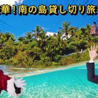 フィジーのワンディギ・アイランドを貸切にできる海外旅行懸賞!