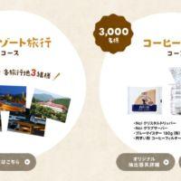 和倉温泉「多田屋」、鬼怒川温泉「あさや」宿泊が当たる豪華リゾート旅行懸賞!