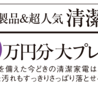 新製品&超人気 清潔家電 総額100万円分大プレゼント!