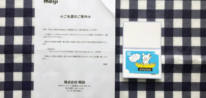 ハガキ懸賞で1万円分の高額QUOカードが当選しました!!