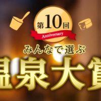人気家電やギフトカード10万円分などが当たる!第10回温泉大賞