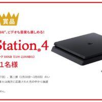 間違い探しでPlayStation4が当たるゲーム機懸賞!