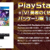 究極の臨場感「PlayStationVR」が当たるTwitter高額懸賞!