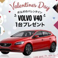 赤い「VOLVO V40」が当たる!ボルボのバレンタイン車懸賞