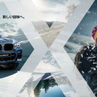 BMW xDrive搭載車で行く国内旅行懸賞!