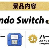 NINTENDO Switchやニンテンドー2DSが、その場で当たるキャンペーン!