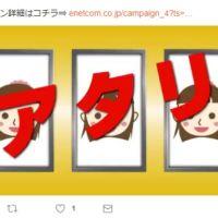 イーネットのTwitter毎日懸賞で「苺ミルク飴 6袋」が当選!