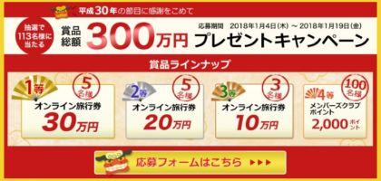 旅行券30万円など、総額300万円分のプレゼントキャンペーン!