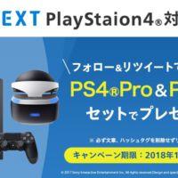 PS4 Pro&PS VRセットが当たる豪華高額Twitter懸賞!