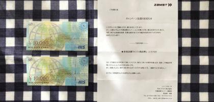 ZAMSTの写真投稿キャンペーンで2万円分の旅行券が当選!