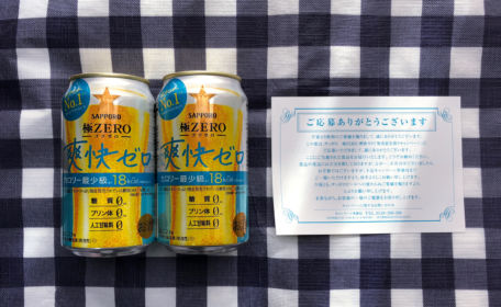 発売前の新商品「極ZERO 爽快ゼロ」が大量懸賞で当選!