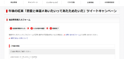 キリンのTwitterキャンペーンで「LINE MUSICギフト券」が当選!