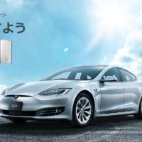 1,000万円を超える電気自動車「テスラ」が当たる高額車懸賞!