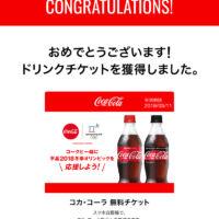 自販機アプリ「CokeON」のオリンピックキャンペーンでコーラ無料券が当選!