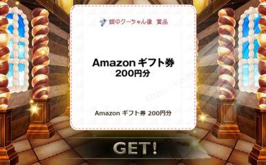 【応募あり】宝くじのキャンペーンでAmazonギフト券200円分が当選!