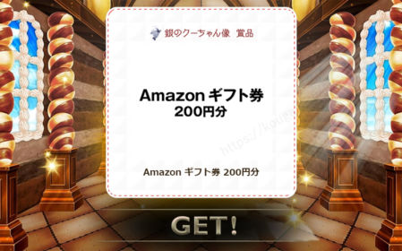 宝くじのキャンペーンでAmazonギフト券200円分が当選!