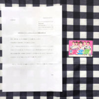 はるやま×乃木坂46のTwitterキャンペーンに当選!