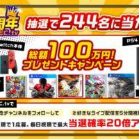 NintendoSwitchやPS4Proが当たる、総額100万円の高額ゲーム懸賞!