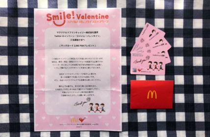 スマイルバレンタインキャンペーンでマックカード2,000円分が当選!