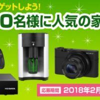 PS4・ダイソン・HDDレコーダーなど豪華家電が当たるクイズ懸賞!