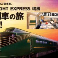 1泊100万円超!豪華列車「TWILIGHT EXPRESS 瑞風」で行く国内旅行懸賞