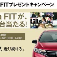 「ホンダ フィット」が当たる豪華自動車懸賞!