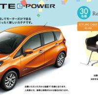 ガソリンで動く電気自動車、日産NOTE e-POWERが当たる車懸賞!