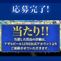 【応募あり】2日間限定開催の「瞬冷 Social FES」で当選!