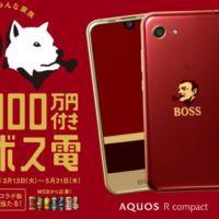 100万円&BOSS電が10名様に当たる豪華高額懸賞!