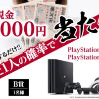 PlayStation4 Pro & PlayStationVRが当たる豪華ゲーム機懸賞!