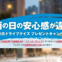 20万円分のトラベルギフトなどが当たる、雨の日クイズ懸賞!