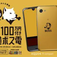100万円&スマホが10名に当たる豪華高額キャンペーン!