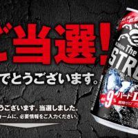 【応募あり】KIRIN The STRONG 3缶飲み比べセットが当選!