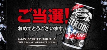 KIRIN The STRONG 3缶飲み比べセットが当選!