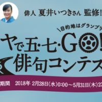 東京2020オリンピックの宿泊観戦ツアーが当たる豪華懸賞!
