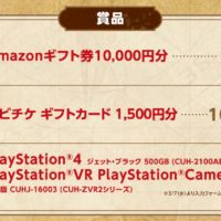 PlayStation4&PSVRセットが当たる謎解きキャンペーン!