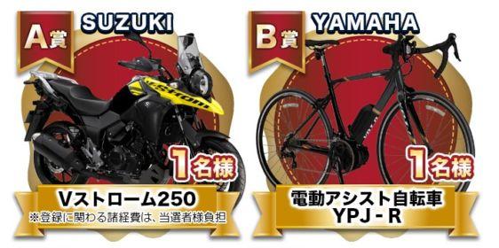 SUZUKIのバイクや、ダイソン掃除機が当たる豪華クイズ懸賞!