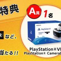Nintendo LaboやPlayStationVRが当たる高額オタク懸賞!
