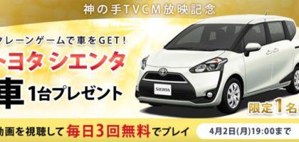 大ヒット中のミニバン「TOYOTA シエンタ」が当たる車懸賞!