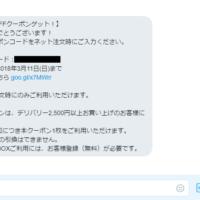 【応募あり】ドミノピザの総額1,000万円Twitterキャンペーンに当選!