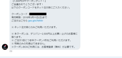 ドミノピザの総額1,000万円Twitterキャンペーンに当選!