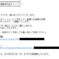 hontoのTwitterキャンペーンで1,000円分の電子書籍クーポンが当選!