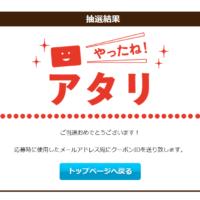 【応募あり】グリコのカフェオーレ無料券が当選!